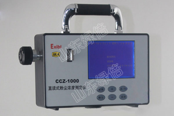 CCZ1000 Mining portable direct-reading dust detector
