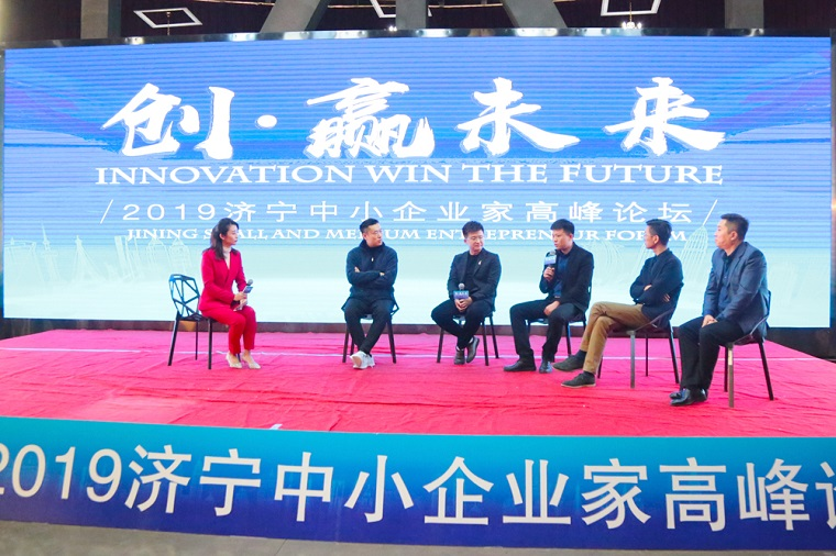 Shandong Lvbei Participate In The Jining Smes Summit Forum