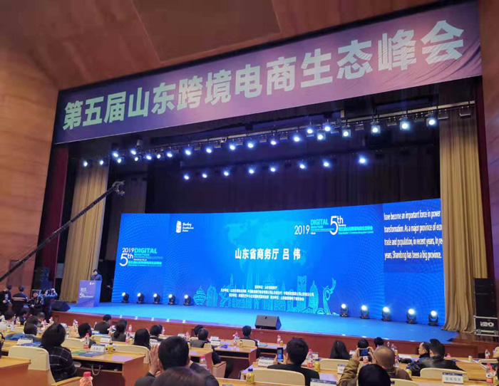 Shandong Lvbei Is Invited To Participate In The 5th Shandong Cross Border E-commerce Ecological Summit