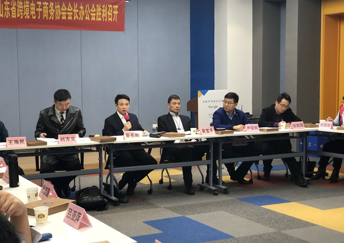 Shandong Lvbei  Participate In The Chairman's Office Meeting of Shandong Cross-border Electronic Commerce Association