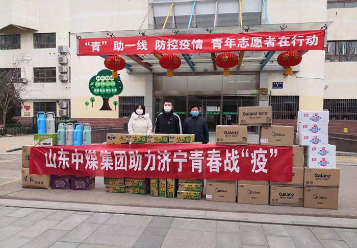 Shandong Lvbei Donates Emergency Supplies To The Jining Municipal Party Committee