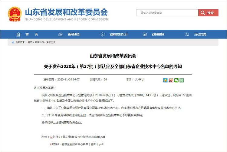 Congratulations To Shandong Lvbei For Being Identified As Shandong Enterprise Technology Center